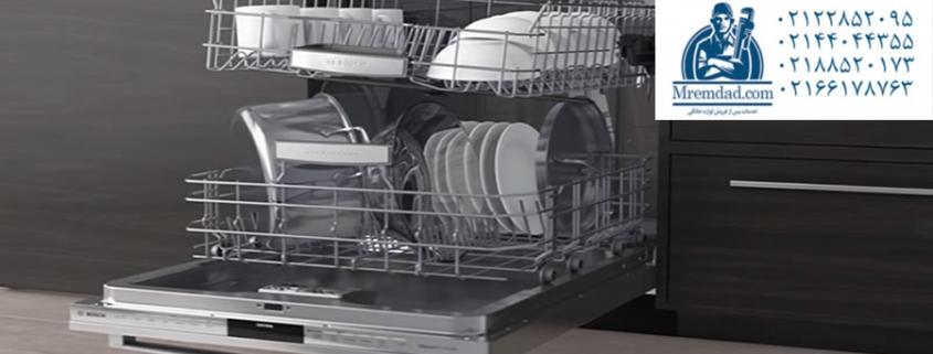تعمیر ماشین ظرفشویی بوش در غرب تهران