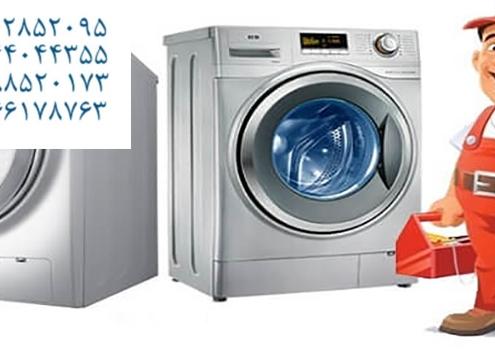 تعمیر ماشین لباسشویی در خانه در کمترین زمان با مستر امداد