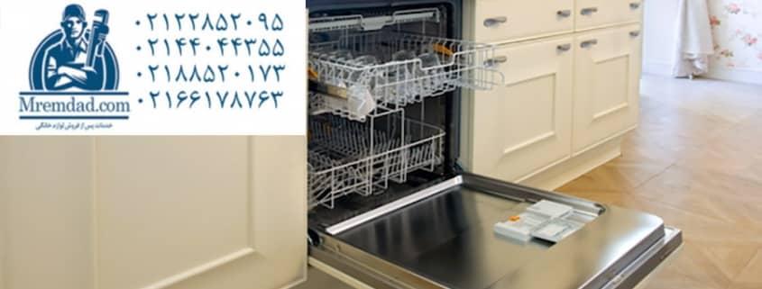 نصب، تعمیر و سرویس ظرفشویی بوش در محل