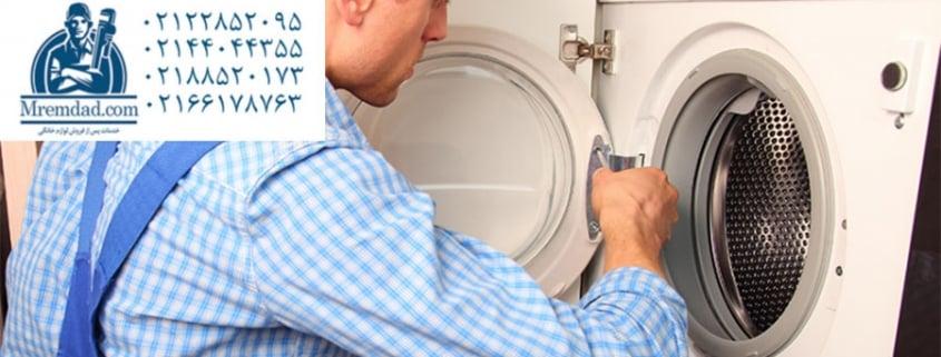 تعمیر دیگ ماشین لباسشویی در منزل با مستر امداد