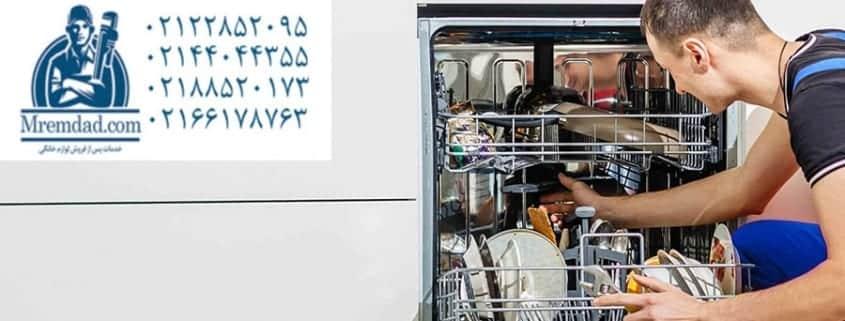 تعمیر ظرفشویی حایر در محل در اقدسیه تهران