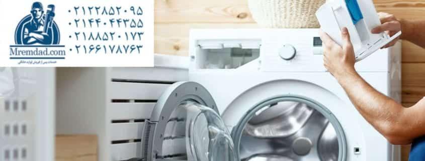 تعمیر ماشین لباسشویی کن در مطهری