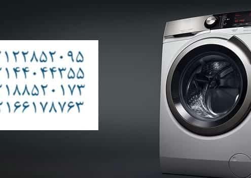 تعمیر ماشین لباسشویی دوو در شیخ بهایی
