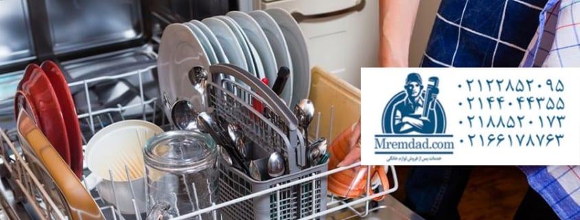 عیبیابی ماشین ظرفشویی جنرال الکتریک در محل در پاسداران