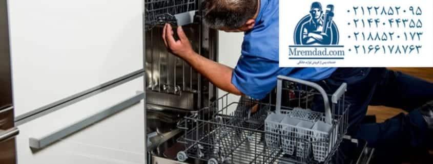 تعمیر ماشین ظرفشویی میله در ملاصدرا