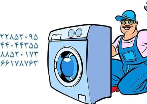 تعمیر ماشین لباسشویی میله در شیخ بهایی