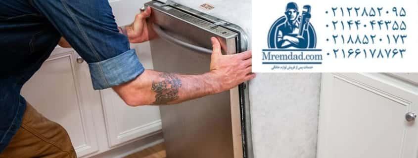 تعمیر ظرفشویی وستینگهاوس در محل در پاسداران