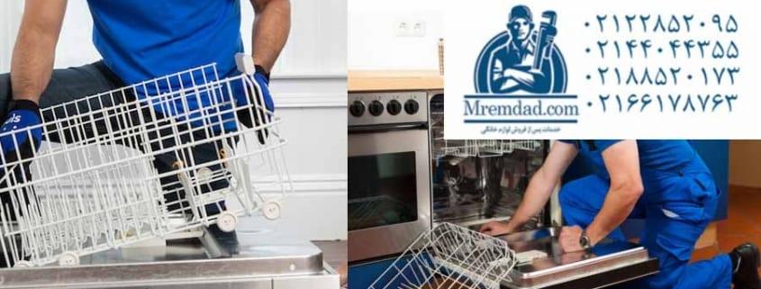 تعمیر ظرفشویی در منزل و در کوتاه ترین زمان