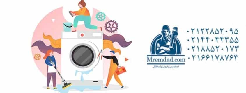 تعمیر ماشین لباسشویی ال جی با کم ترین هزینه