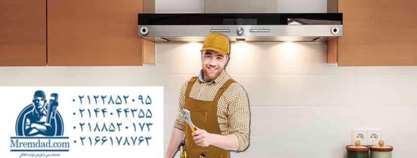 تعمیر هود آشپزخانه در سریع ترین زمان