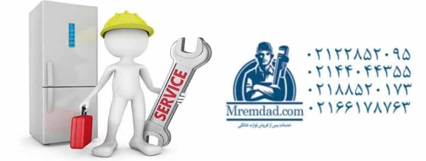 ارزان ترین شرکت تعمیر یخچال در تهران