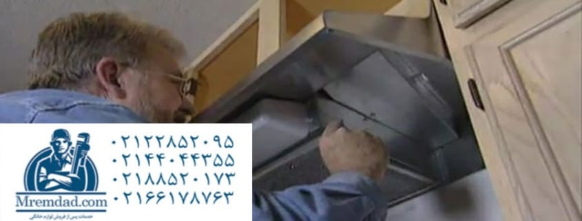 عیب یابی هود بیمکث در منزل