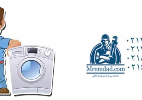 تعمیر لباسشویی اوشن در حسین آباد
