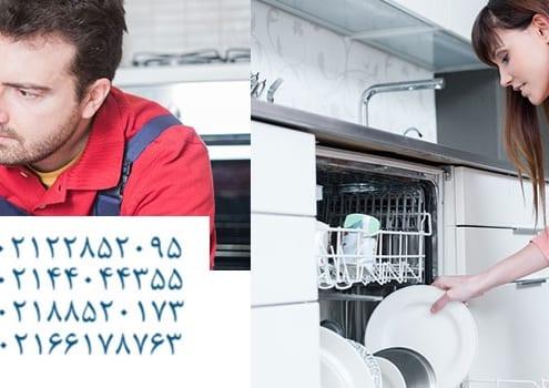 تعمیر ماشین ظرفشویی ال جی در نمایندگی مستر امداد
