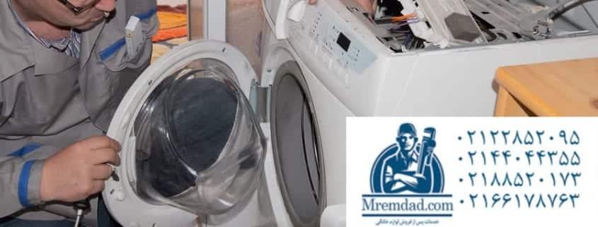 تعمیر لباسشویی ال جی توسط متخصصین شرکت مستر امداد